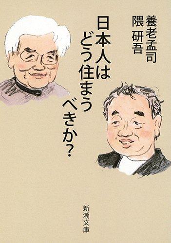 日本人はどう住まうべきか? (新潮文庫)の詳細を見る