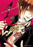 レンタルハーツ(1) (あすかコミックスDX)