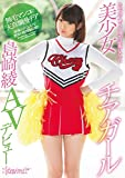 去年の夏、甲子園で話題になった美少女チアガール島崎綾AVデビュー kawaii [DVD]