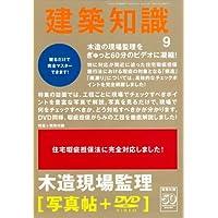 建築知識 2008年 09月号 [雑誌]特集:木造現場監理[写真帖+DVDビデオ]