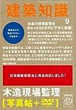 建築知識 2008年 09月号 [雑誌]特集:木造現場監理[写真帖+DVDビデオ] 画像