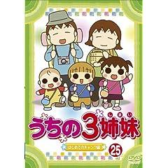 うちの3姉妹 25「はじめてのキャンプ」編 [DVD]