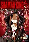 シャーマンキング0(2) (少年マガジンエッジコミックス)