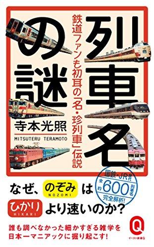 列車名の謎 鉄道ファンも初耳の「名・珍列車」伝説 (イースト新書Q)の詳細を見る