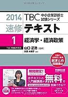 速修テキスト〈1〉経済学・経済政策 (2014年版TBC中小企業診断士試験シリーズ)