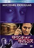 サウンド・オブ・サイレンス (特別編) (ベストヒット・セレクション) [DVD]
