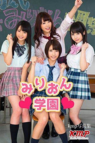 みりおん学園 (kmp写真集) thumbnail