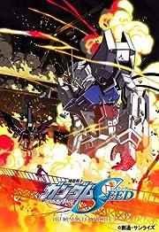 機動戦士ガンダム SEED HDリマスター Blu-ray BOX4