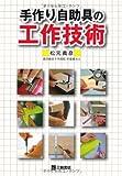 手作り自助具の工作技術