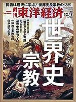 週刊東洋経済 2019年12/7号 [雑誌](世界史&宗教)
