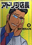 アドリブ店長 8 (白夜コミックス 260)
