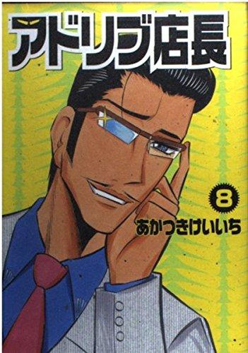 アドリブ店長 8 (白夜コミックス 260)の詳細を見る