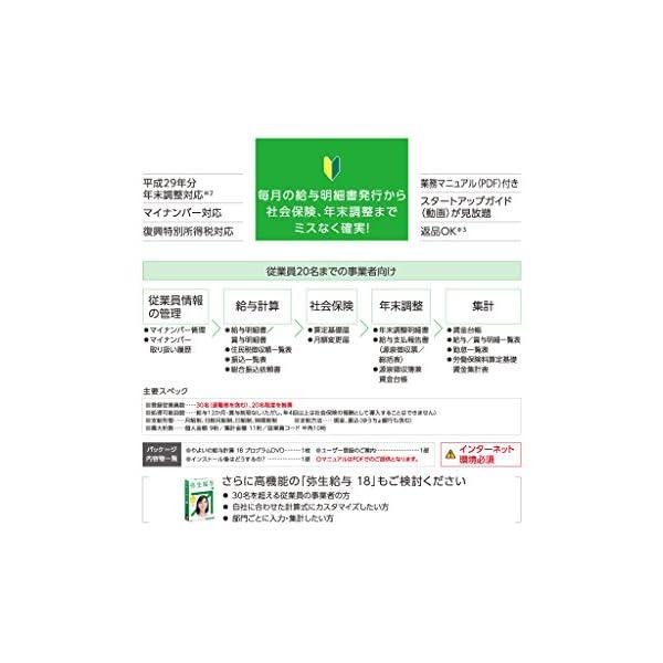【旧商品】やよいの給与計算 18| マイナンバ...の紹介画像6