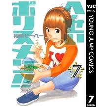 へ〜せいポリスメン!! 7 へ~せいポリスメン!! (ヤングジャンプコミックスDIGITAL)