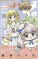 メロと恋の魔法 (2) (ちゃおコミックス)
