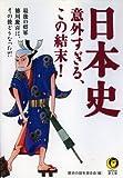 日本史 意外すぎる、この結末! 最後の将軍・徳川慶喜は、その後どうなった?! (KAWADE夢文庫)