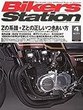 Bikers Station ( バイカーズステーション ) 2010年 04月号 [雑誌]