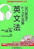 山口俊治のトークで攻略英文法 vol.1 (実況中継CD-ROMブックス)