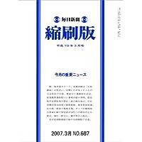 毎日新聞 縮刷版 2007年 03月号 [雑誌]