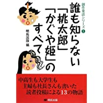 誰も知らない「桃太郎」「かぐや姫」のすべて (創作童話シリーズ)