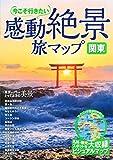 感動絶景 旅マップ 関東