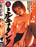 ミルキータンク G CUP ARISA [DVD] DVH-142