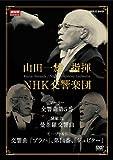 NHKクラシカル 山田一雄指揮/NHK交響楽団[NSDX-13655][DVD]