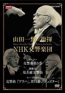 NHKクラシカル 山田一雄指揮/NHK交響楽団 [DVD]