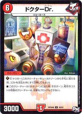 デュエルマスターズ新4弾/DMRP-04魔/36/U/ドクター Dr.