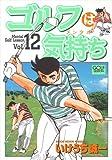 ゴルフは気持ち 12 (ニチブンコミックス)