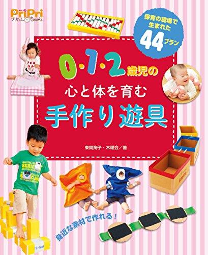 0・1・2歳児の心と体を育む 手作り遊具 PriPriプリたんBooks