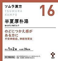 【第2類医薬品】ツムラ漢方半夏厚朴湯エキス顆粒 48包 ×5