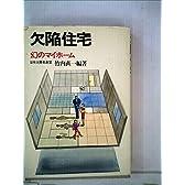 欠陥住宅―幻のマイホーム (1972年)