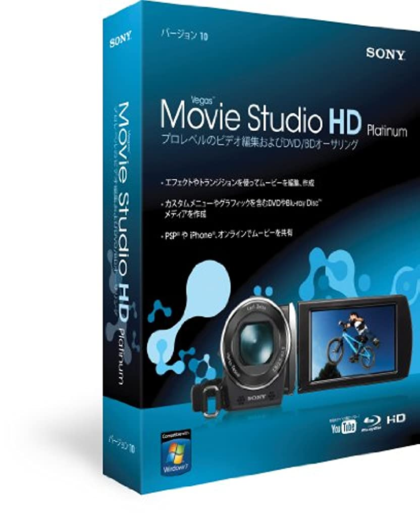 普通にミルクりVEGAS MOVIE STUDIO HD PLATINUM 10