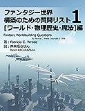 ファンタジー世界構築のための質問リスト?: ワールド・物理歴史・魔法編 (RasenWorks)
