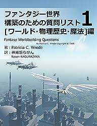 ファンタジー世界構築のための質問リスト①: ワールド・物理歴史・魔法編 (RasenWorks)