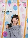 女子カメラ 2009年 06月号 [雑誌]
