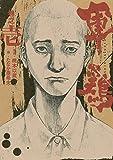 極厚版『軍鶏』 巻之壱 (1?3巻相当) (イブニングコミックス)