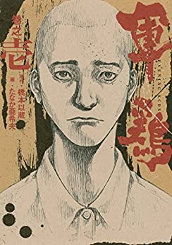 [橋本以蔵, たなか亜希夫]の極厚版『軍鶏』 巻之壱 (1~3巻相当) (イブニングコミックス)