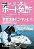 いまから取るボート免許 2011ー2012 (KAZIムック)