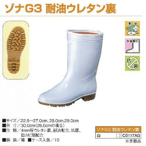 ㊸O157を徹底ブロック|ゾナG3 耐油 厨房長靴