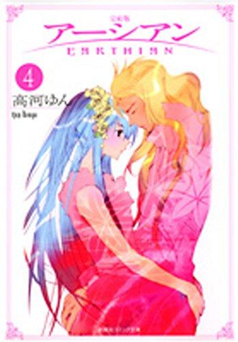 完結版 アーシアン 4 (創美社コミック文庫)の詳細を見る