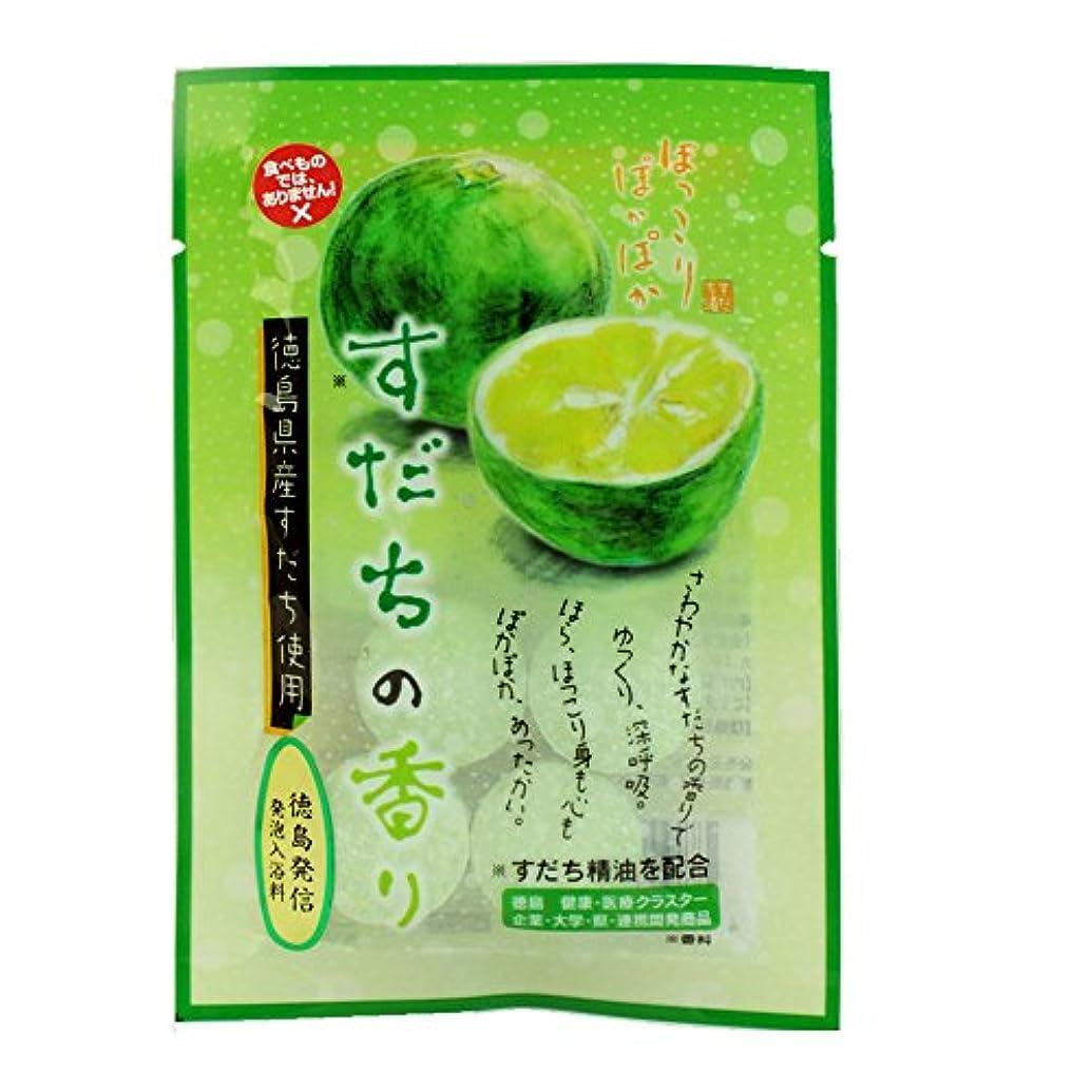 母音教育する文すだちの香り 発泡入浴料 1袋 徳島県産すだち使用 860 送料無料