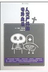Human cadavers singular life(Chinese Edition) Paperback