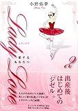 Lady Love 愛するあなたへ(2) (KCデラックス)