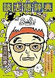 談志語辞典: 立川談志にまつわる言葉をイラストと豆知識で「イリュージョン」と読み解く