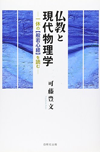 仏教と現代物理学—一休の〈般若心経〉を読む