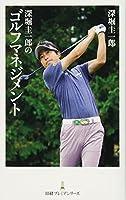 深堀圭一郎のゴルフマネジメント 日経プレミアシリーズ