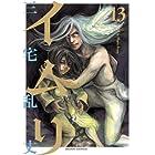 イムリ 13<イムリ> (ビームコミックス)