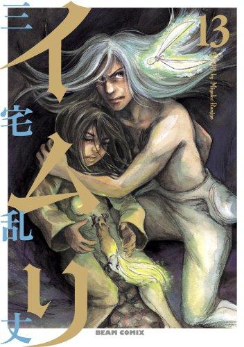 イムリ 13 (ビームコミックス)の詳細を見る